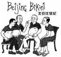 Bikini Beijing